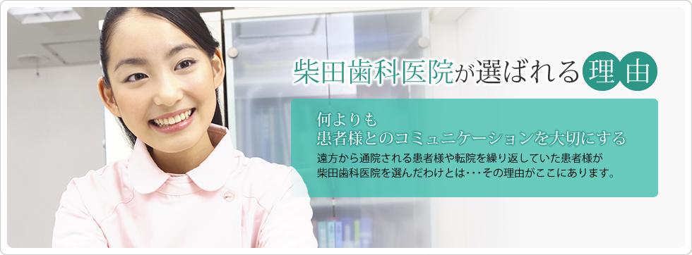 柴田歯科医院が選ばれる理由 患者様とのコミュニケーション