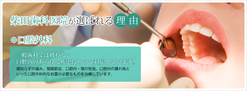 柴田歯科医院が選ばれる理由 口腔外科