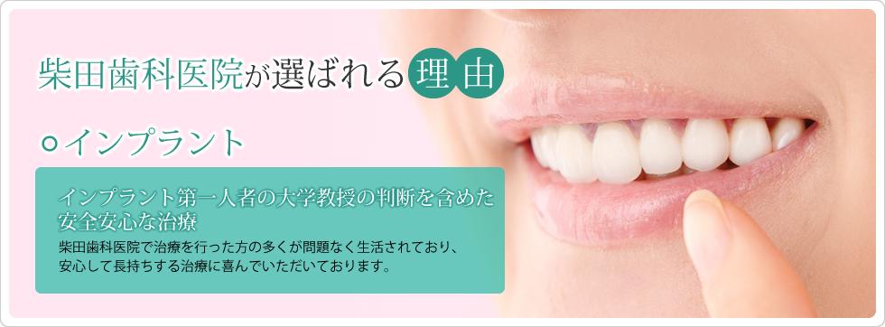柴田歯科医院が選ばれる理由 インプラント